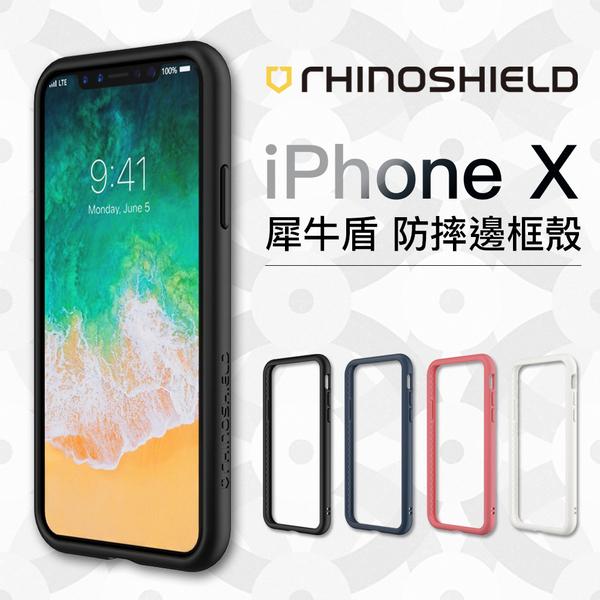 犀牛盾 CrashGuard 2.0進化版 Apple iPhone X iX 防摔 保護殼 保護框 邊框