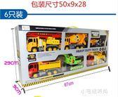 大號慣性工程車玩具套裝攪拌挖土機吊車翻斗車慣性車男孩兒童玩具YXS『小宅妮時尚』