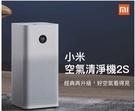 現貨免運➤ 【小米】空氣淨化機2S PM2.5 智能 靜音 省電 空氣清淨機 2S (台灣公司貨)