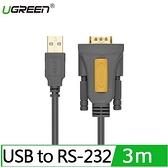 UGREEN綠聯 USB轉DB9(RS-232)訊號轉換器 台灣PL2303雙晶片  (3公尺)