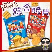 歐文購物 外國零食 台灣現貨 東南亞餅乾 菲律賓 JACKN JILL Pic-A綜合餅乾 波浪餅乾 BBQ 起司 零嘴