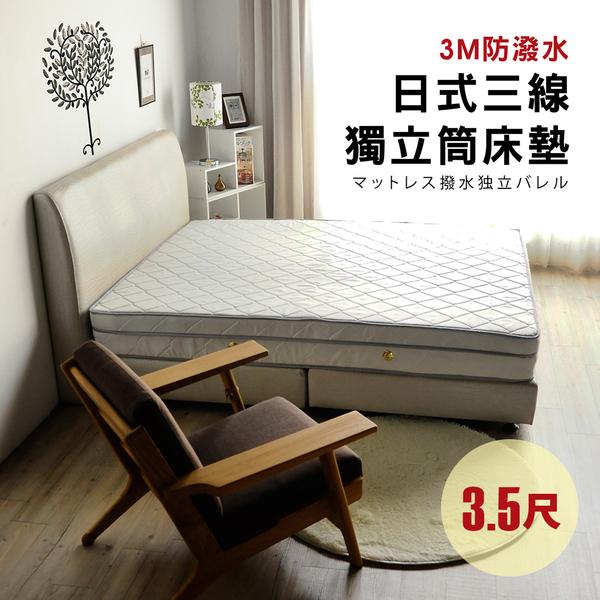 日式透氣三線3M防潑水單人3.5尺獨立筒床墊(偏軟)/H&D東稻家居