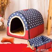 貓窩保暖貓睡袋封閉式貓屋貓房子可拆洗貓窩別墅貓咪寵物用品 YXS 樂芙美鞋