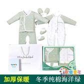 嬰兒禮盒套裝新生兒衣服送禮高檔男女寶寶初生剛出生滿月用品秋冬 XW