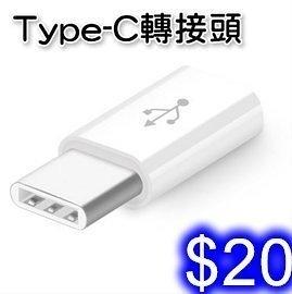 Type-C轉接頭 安卓轉Type-C Micro USB 轉3.1 M10/華碩3/G5/小米5手機適用【I56】