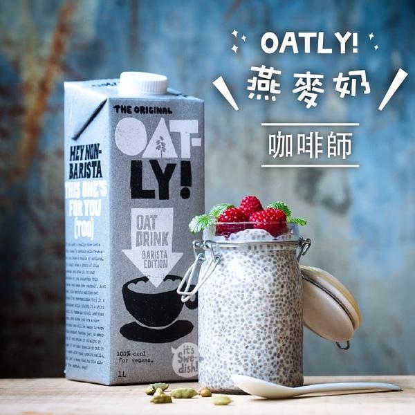 【瑞典Oatly】咖啡師燕麥奶 1000ml/瓶