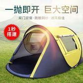 戶外2-3人家庭全自動速開帳篷戶外2人免搭建露營帳篷便攜船帳 DN11939【旅行者】TW