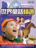 世界童話精選 10CD 免運 (購潮8)