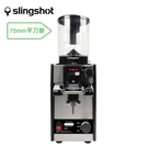 金時代書香咖啡 Slingshot 磨豆機 - 75mm平刀款 HG0890 (下單前需詢問商品是否有貨)