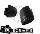 【EC數位】Canon 專用 ET-87 ET87 遮光罩70-200 f/2.8L IS II USM 小白IS二代 EF 70-200mm f/2.8L IS II USM