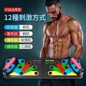 【台灣出貨 免運費!輕便攜帶 12種模式】多動能伏地起身訓練板 鍛煉二頭肌 伏地挺身器