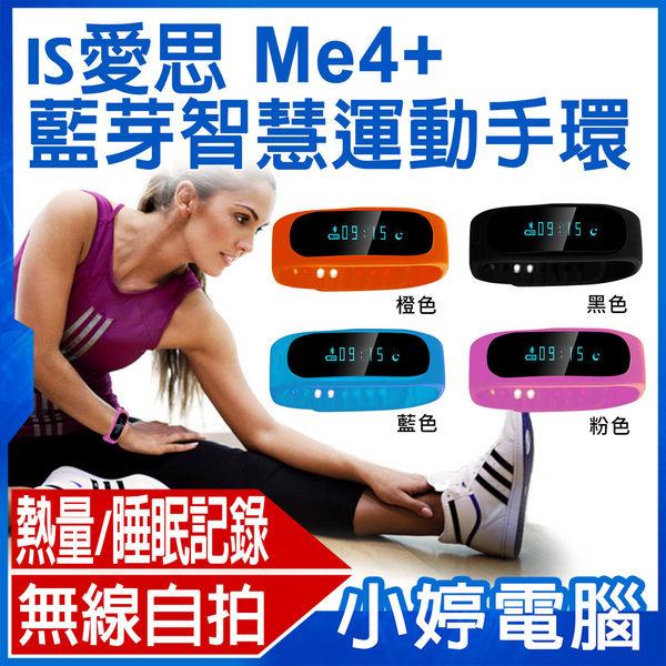 【免運+24期零利率】全新 IS愛思 Me4+藍牙智慧運動手環 記錄熱量 翻轉亮屏 來電/簡訊通知 自拍器