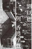 劉以鬯與香港摩登:文學‧電影‧紀錄片
