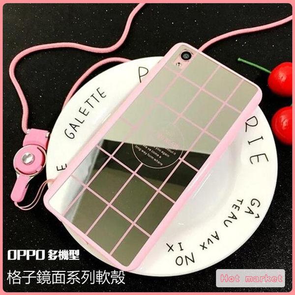 送二合一掛繩 OPPO A57 手機殼 格子 鏡面 tpu 軟殼 保護殼 簡約 5.2吋 OA5 手機套 背蓋 全包邊