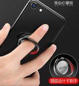 手機支架指環扣桌面蘋果殼配件iPhone磁吸支撐女款多功能 育心小賣館