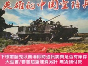 二手書博民逛書店罕見英雄的中國空降兵DVD(3張光碟)Y362593 姚恒斌範驍俊 空降兵第十五軍政治