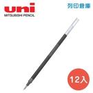 UNI三菱UMR-1 黑色 0.38超細鋼珠筆芯 12入/盒