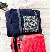 ♚MY COLOR♚花色折疊收納行李包 防潑水 大容量 旅行 置物 手提袋 儲物 拉鍊 分類 便攜【B43】