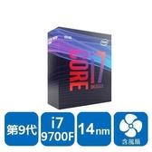 【綠蔭-免運】INTEL 盒裝Core i7-9700F