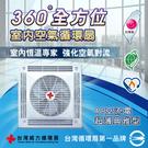 台灣製造,循環扇領導品牌 通過多項認證規,品質有保障 典雅輕薄款,露出部分僅4公分 簡易安裝拆卸