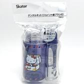日本 Skater Hello Kitty 旅行便利牙刷 口杯組(9713) -超級BABY