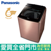 Panasonic國際20KG變頻洗衣機NA-V200EBS-B含配送到府+標準安裝【愛買】