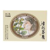 阿原肥皂-天然手工肥皂-清肌玉膚皂 115g