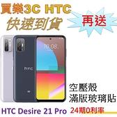 HTC Desire 21 Pro 5G 手機(8G/128G) 【送 空壓殼+滿版玻璃保護貼】,24期0利率