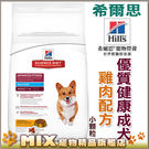 ◆MIX米克斯◆美國希爾思Hills.10323成犬雞肉小顆粒配方2公斤.狗飼料