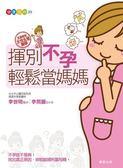 (二手書)揮別不孕 輕鬆當媽媽
