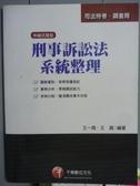 【書寶二手書T4/進修考試_QFP】刑事訴訟法系統整理_王一周_13/e_無光碟