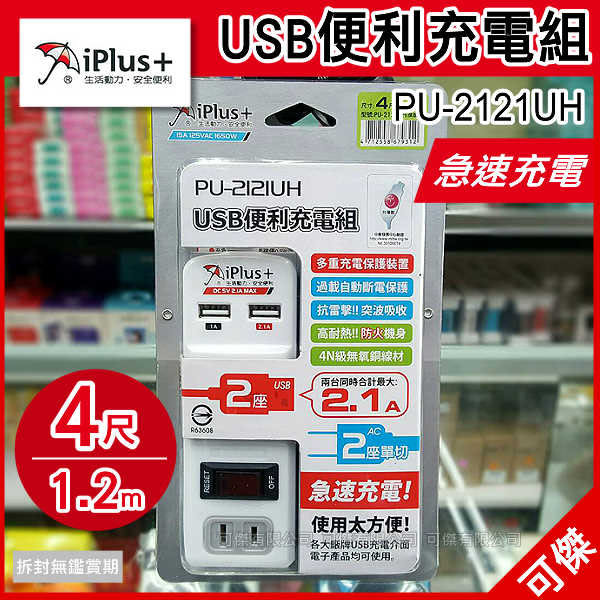 IPLUS+ 保護傘 PU-2121UH USB便利充電組 延長線組 4尺 USB充電埠x2 二座單切 過載斷電 可傑