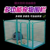 狗狗圍欄柵欄室內寵物圍欄小型中大型犬狗籠子陽臺室外戶外隔離門