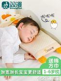 彩棉寶寶枕頭1-3-6歲四季通用嬰兒蕎麥枕兒童卡通枕頭幼兒園 居樂坊生活館YYJ