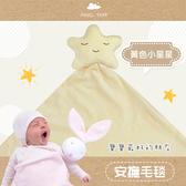 ✿蟲寶寶✿【美國Angel Dear 】超萌療育動物造型安撫毯 / 輕膚柔軟 / 極致觸感 - 黃色小星星