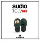 【台中愛拉風X真無線】限量綠藍芽耳機 Sudio Tolv 持續7小時不間斷 內建麥克風 耳機 另有NIVA