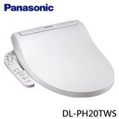 Panasonic DL-PH20TWS 國際牌溫水洗淨便座 瞬熱式免治馬桶座 公司貨 分期0%