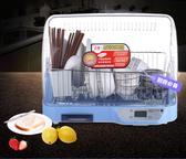 烘碗機家用立式烘碗機小型臺式消毒碗櫃殺菌烘干碗櫃餐具碗筷消毒LX 220v