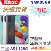 三星 Galaxy A51 手機 6G/128G,送 空壓殼+滿版玻璃保護貼,分期0利率 Samsung SM-A515