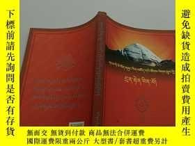 二手書博民逛書店gangs罕見te se bon gzhung rig mdzo