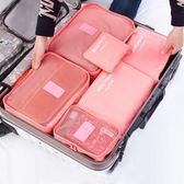 旅行收納11件套裝旅游收納包內衣行李箱分類整理袋【小梨雜貨鋪】