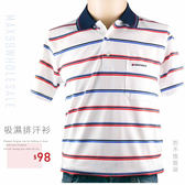 【大盤大】C27799 男 夏 NG恕不退換 M號 短袖排汗衣 吸濕排汗衫 抗UV 速乾 運動衫 橫條紋