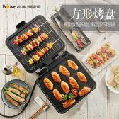 小熊電餅鐺家用薄餅機雙面烙餅機全自動迷你多功能煎餅鍋蛋糕機·Ifashion IGO
