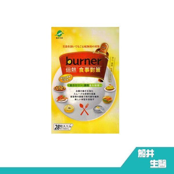【RH shop】船井 burner 倍熱 食事對策膠囊 28粒/盒  3盒 990