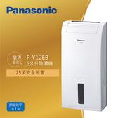 【24期0利率】Panasonic 國際牌 F-Y12EB 除濕機 6公升 節能第1級 公司貨