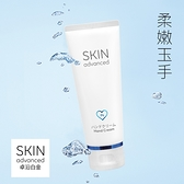 Skin Advanced 舒緩保濕護手霜 60g