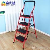 梯子 家用折疊加厚室內多功能工程梯家庭行動梯四步梯人字梯 俏俏家居