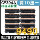 HP 94A CF294A 相容碳粉匣 盒裝11支