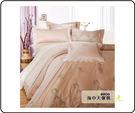 {{海中天休閒傢俱廣場 }} F-12 摩登時尚 床罩系列 640-4 雙人床罩(粉橘/七件式)