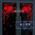 春節貼紙 喜慶春節貼畫店鋪商場玻璃貼紙櫥窗花過新年裝飾燈籠可移除墻貼紙 麻吉部落